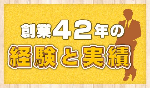 創業42年の経験と実績!!