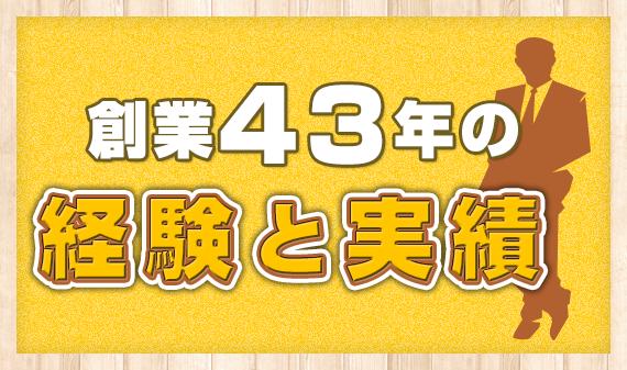 創業43年の経験と実績!!