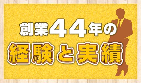 創業44年の経験と実績!!