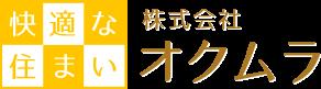 札幌,不動産,オクムラ・株式会社オクムラ